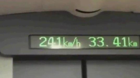 ყველაზე სწრაფი მატარებელი